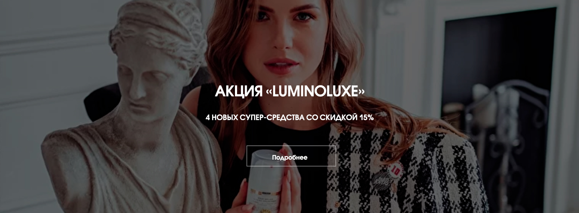 АКЦИЯ «LUMINOLUXE»